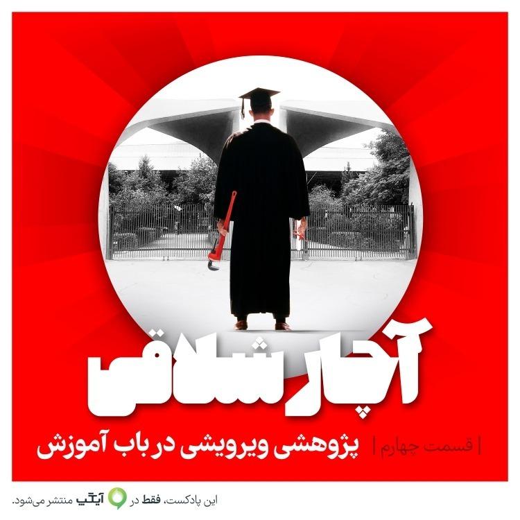 Achar Shallaghi-04-Pajouheshi Virouyeshi dar babe Amouzesh(1)