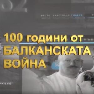 12-01. Балканската война (9.10.2012)