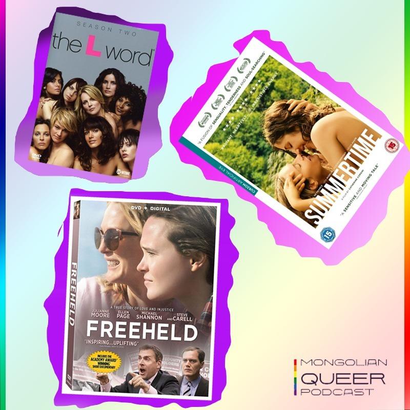 Күийр кино ярилцъя: Лесбиян сэдэвтэй кинонууд