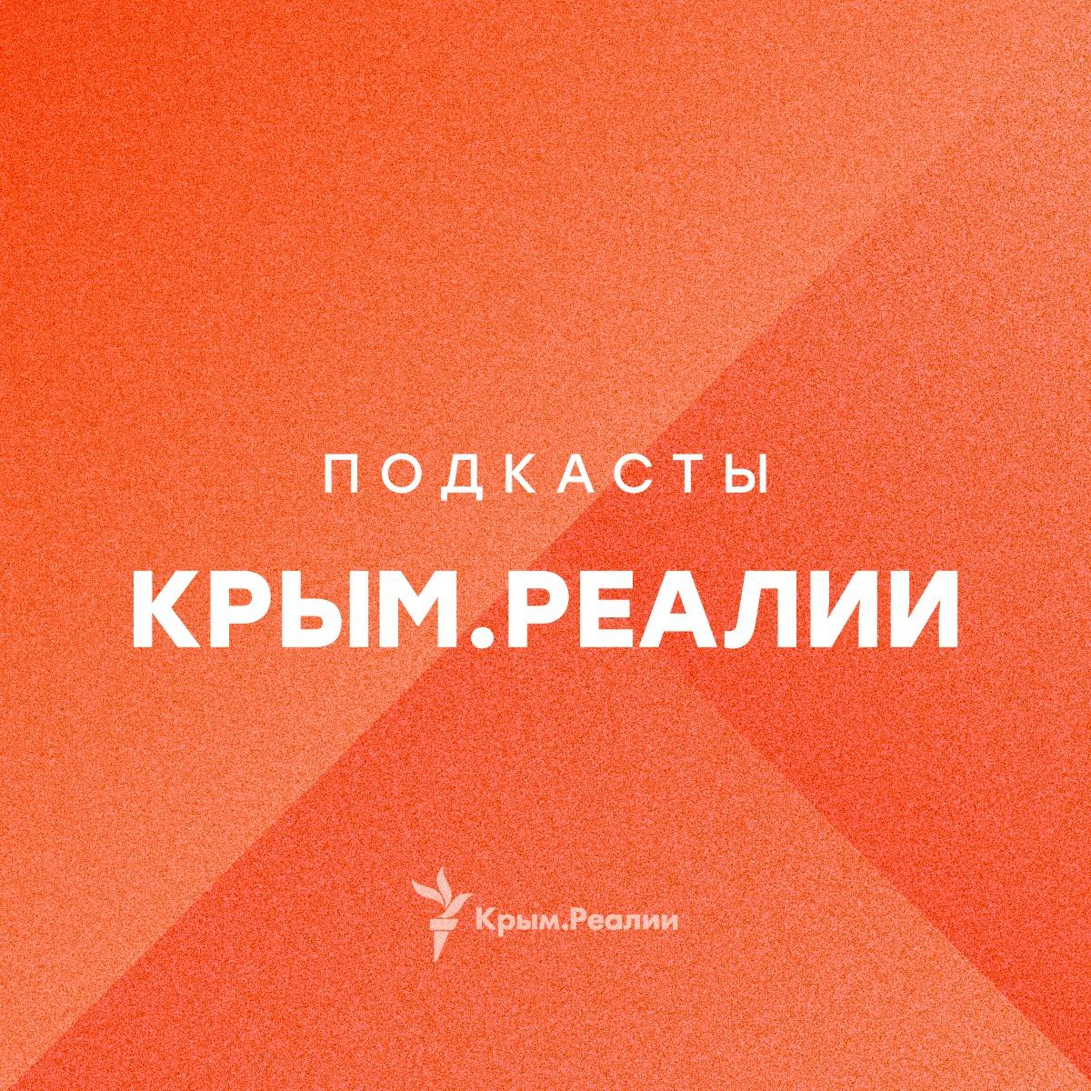 Подкасты Крым.Реалии