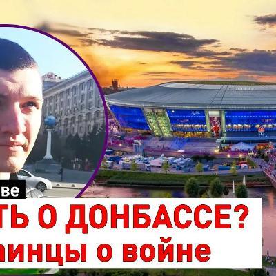 Опросы на Klymenko Time #19 - Нужно ли ЗАБЫТЬ О ДОНБАССЕ?