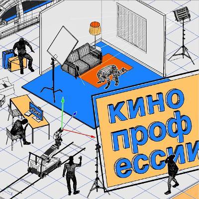Звукорежиссер