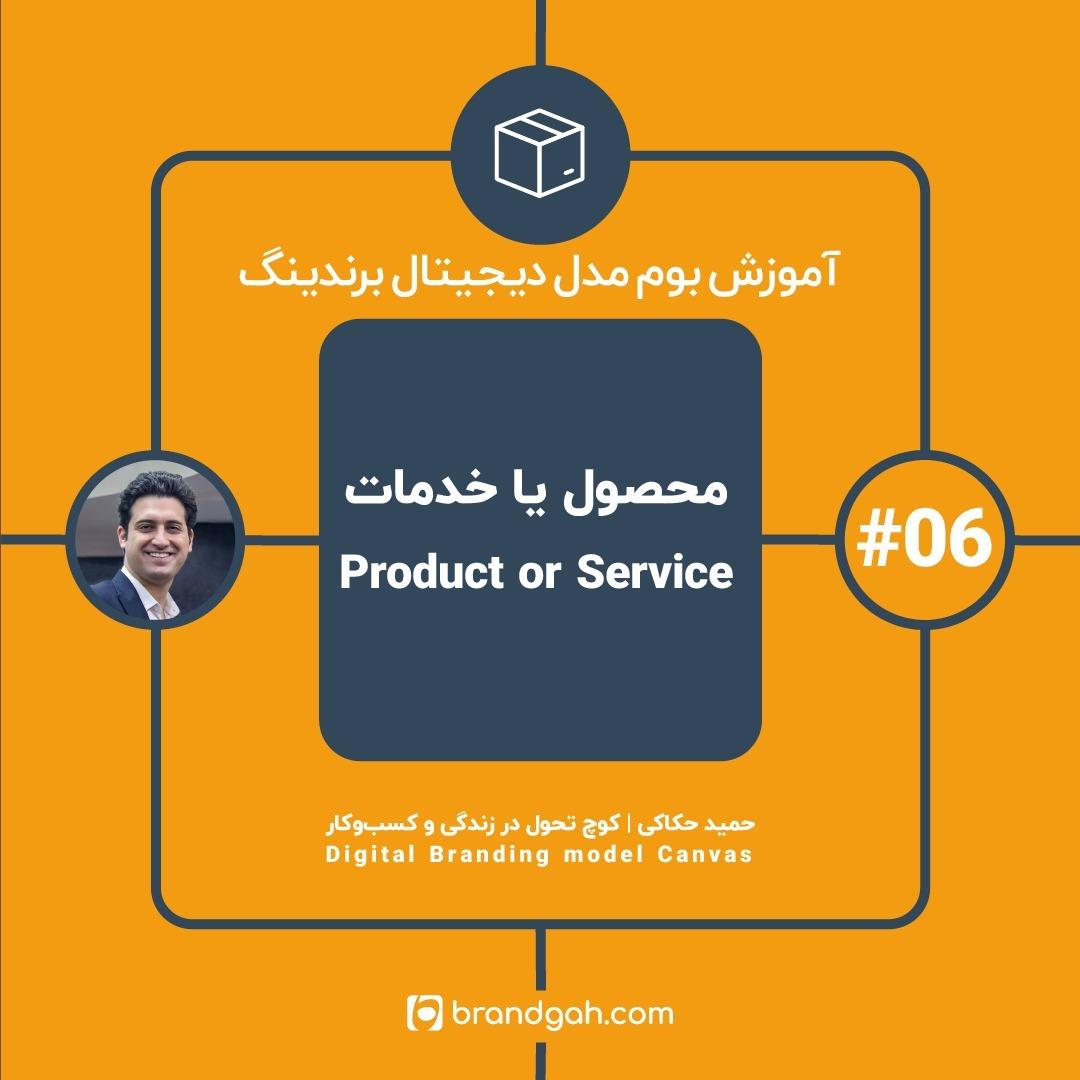۰۶: محصول یا خدمات