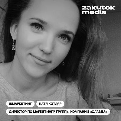 Катя Котляр, директор по маркетингу группы компаний «Славда»