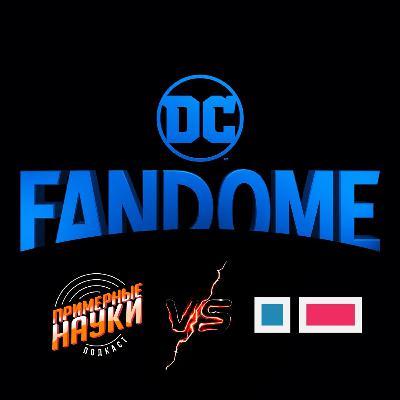 #15 КиноЧетверг vs Примерные науки (обсуждаем DC Fandome)