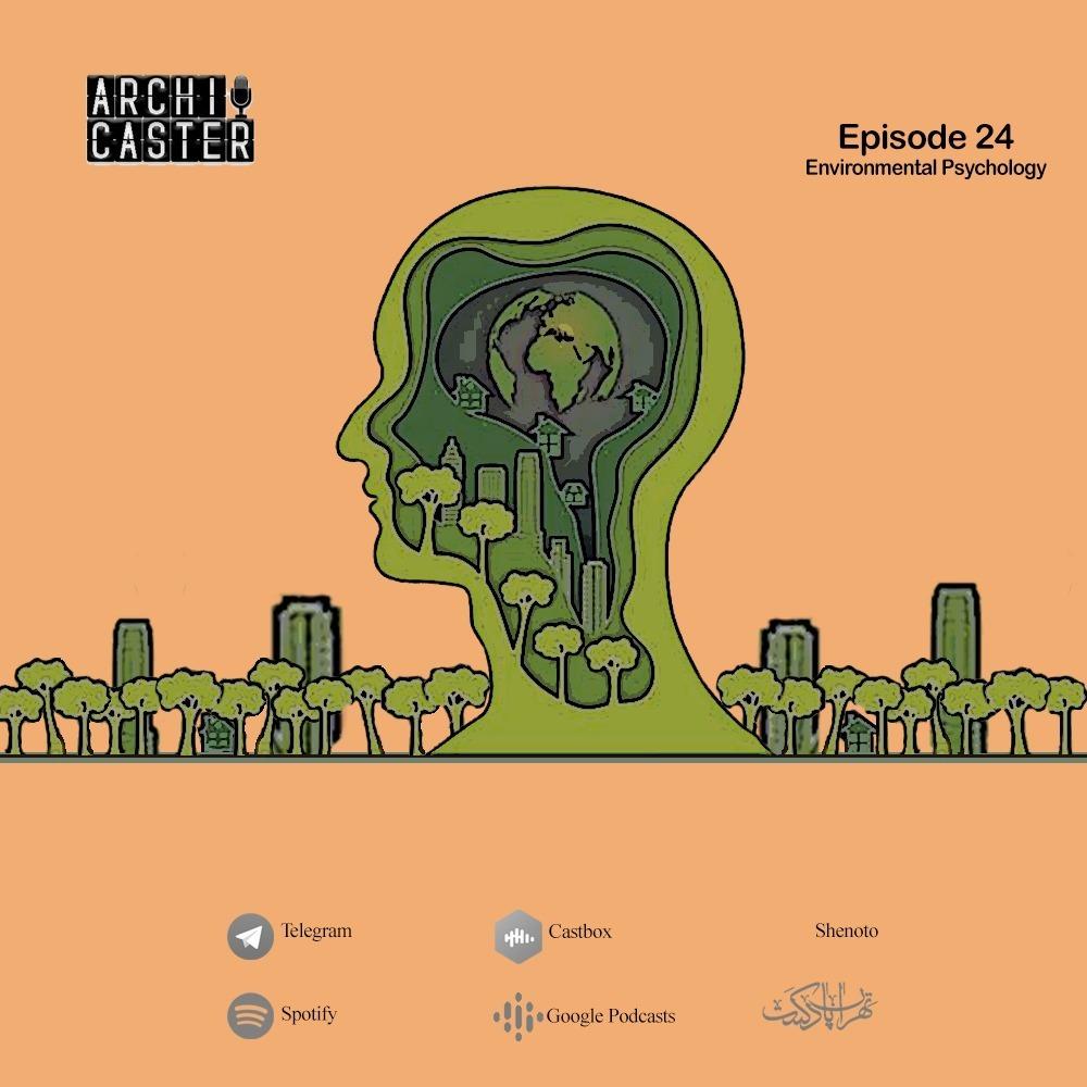 ArchiCaster 24   روانشناسی محیطی