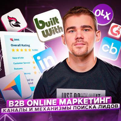 126. Как устроен b2b маркетинг в онлайне