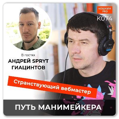 K074: Странствующий вебмастер. Путь манимейкера. Андрей (Спрут) Гиацинтов