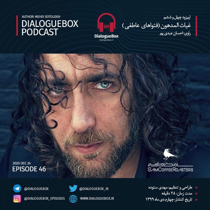DialogueBox – Episode 46