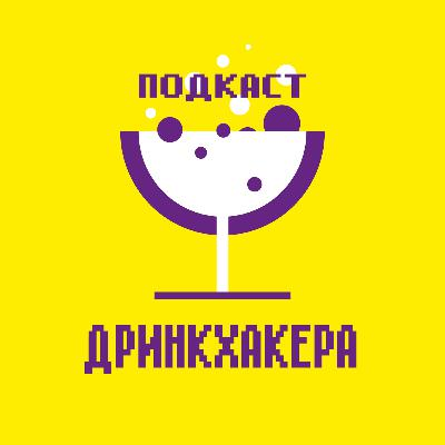 Эпизод 32, SPB Cocktail Week Special, Артем Перук и Владимир Николаев.