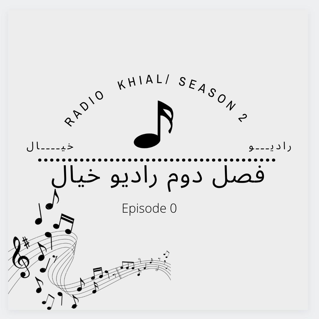 Episode 0 - Season 2 /  با من بشنو