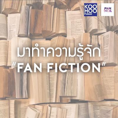 "FANDOM - EP088 มาทำความรู้จัก ""FAN FICTION"""