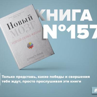 Книга #157 - Новый мозг. Почему правое полушарие будет править миром? Творческое мышление