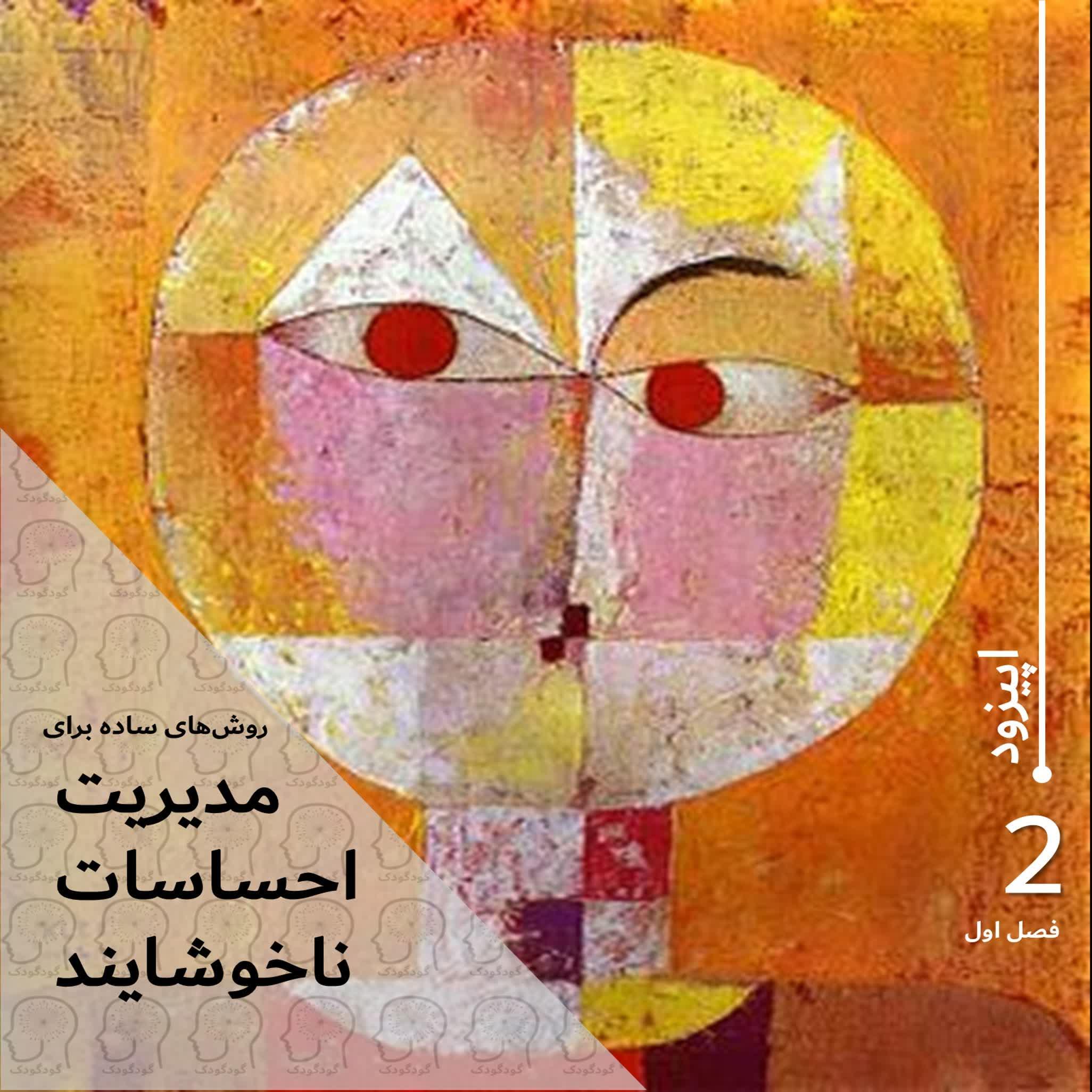 E02(2)  مدیریت احساسات و خاطرات ناخوشایند قدیمی