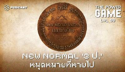 POW59 New Normal '3 ป.' หมุดหมายที่หายไป