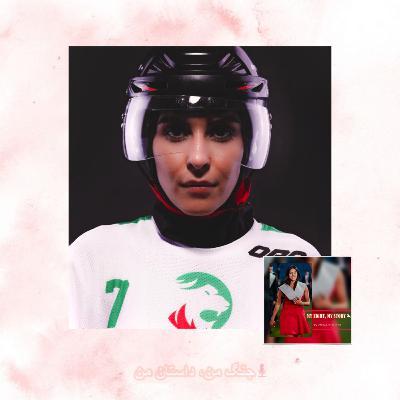 ۱۸: مارال راسخی - عضو تیمملی هاکی، قهرمان اسکیت سرعت و اسنوبرد ایران