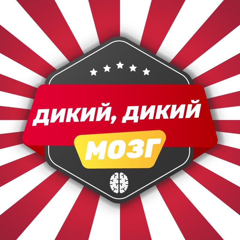 Дикий, дикий мозг - Мораль S01E02