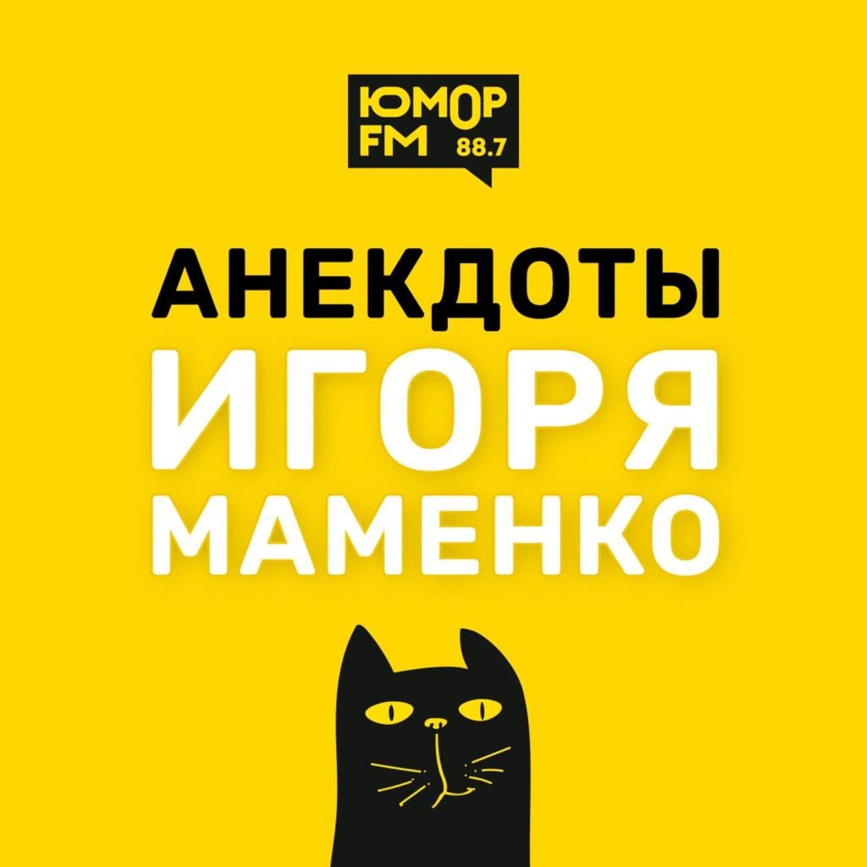 Анекдоты Игоря Маменко:Юмор FM