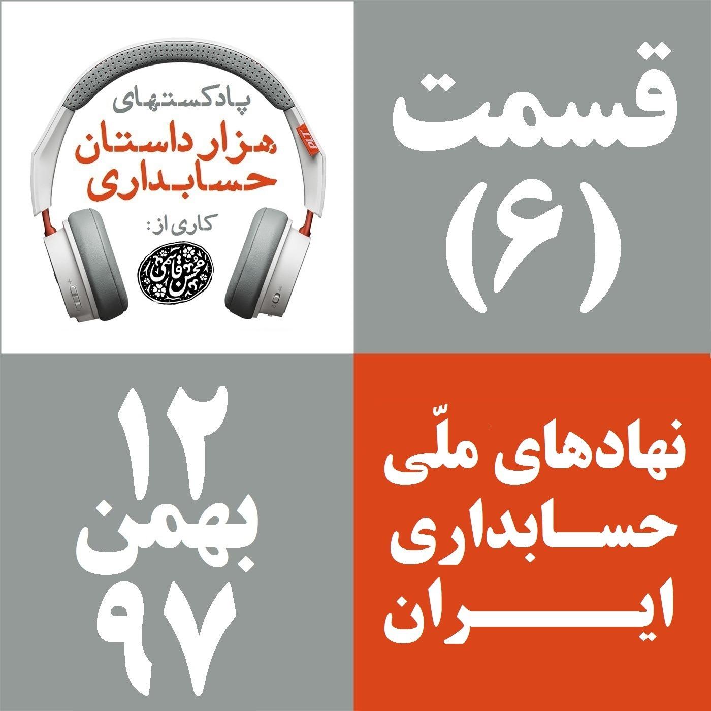 قسمت 6 - نگاهی گذرا به نهادهای ملی حسابداری ایران