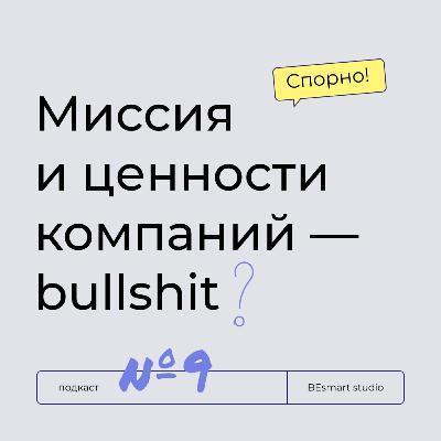 Антон Маслов [подкасты «Искусство ошибаться», «Маслобойня»]: Миссия и ценности компаний — bullshit?