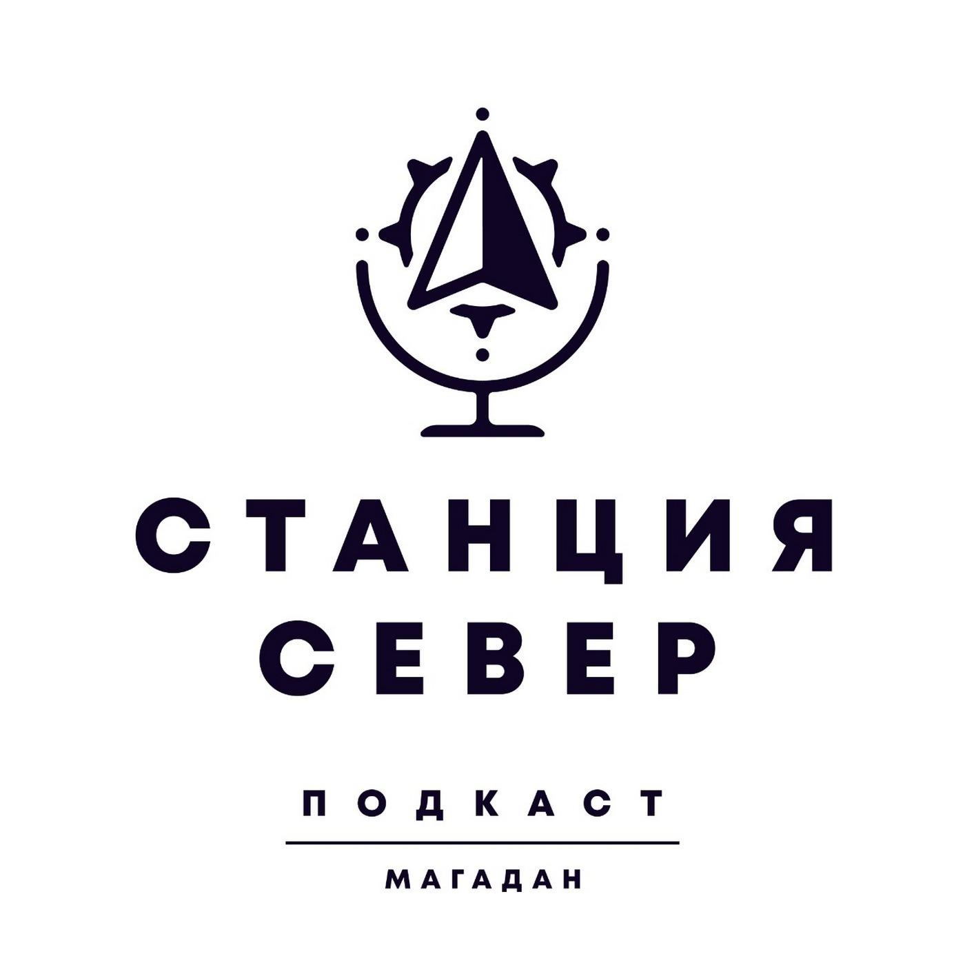 Станция Север:Серов Евгений
