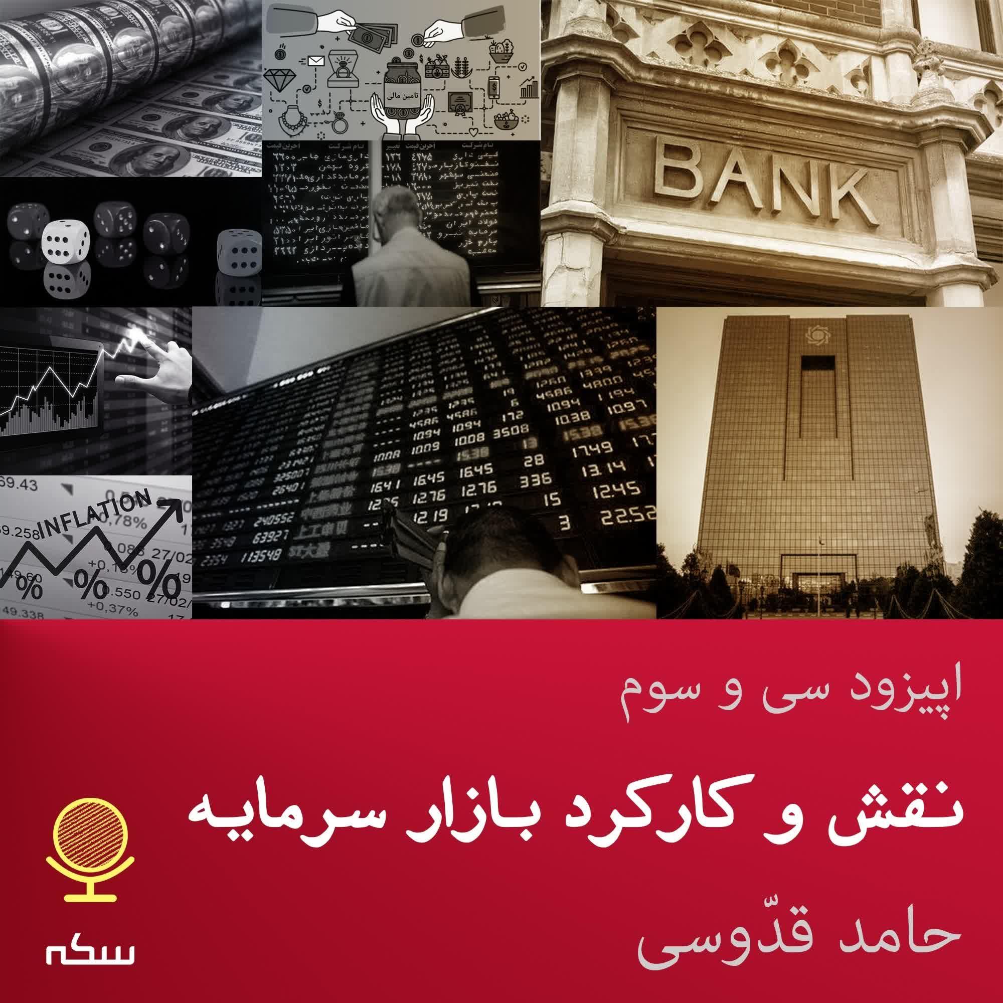 نقش و کارکرد بازار سرمایه در اقتصاد چیست؟