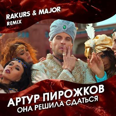 Артур Пирожков - Она решила сдаться (Rakurs & Major Remix)