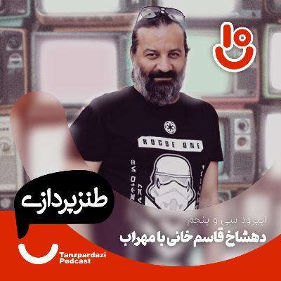 35- دهشاخ قاسم خانی با مهراب