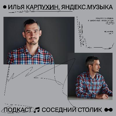 Илья Карпухин, Яндекс.Музыка: курирование контента, работа в Яндексе, подкастинг в России