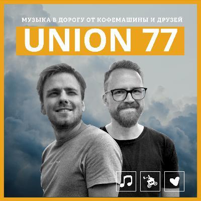 Музыка в дорогу от Кофемашины. Эпизод 2. UNION 77