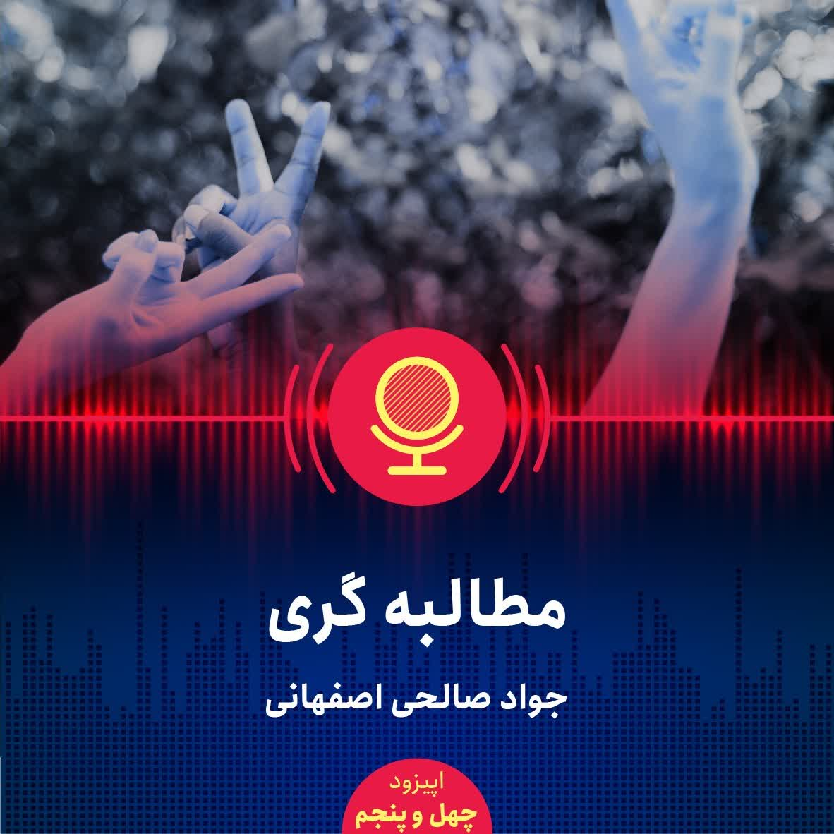 نقش مطالبهگری در بهبود فضای اقتصاد ایران چیست؟