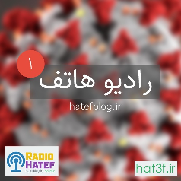 Radio Hatef - Episode 1