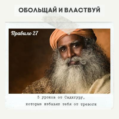 Правило 27 - 5 уроков от Садхгуру, которые избавят тебя от тревоги