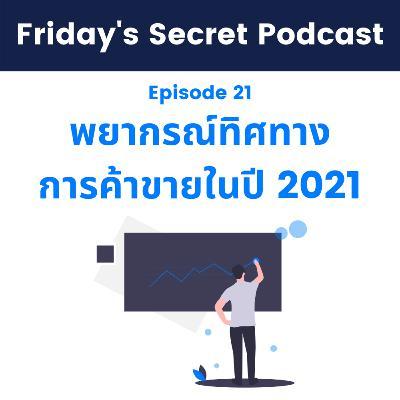 EP21 พยากรณ์ทิศทางการค้าขายในปี 2021