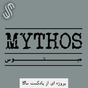 اپیزود ویژه -میتوس (4) - موجودات اساطیری نورس