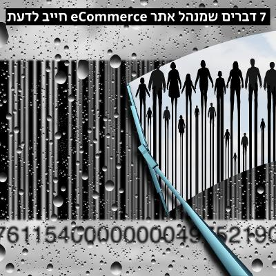 שבעה דברים שכל מנהל אתר ecommerce חייב לדעת