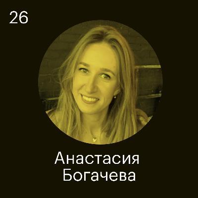 Анастасия Богачева, ЦИАН: Скорость принятия решений — важный параметр на высококонкурентном рынке