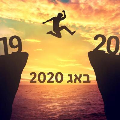 חדשנות משבשת - באג 2020