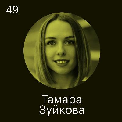 Тамара Зуйкова, Манго: Наша цель — перевернуть рынок страхования