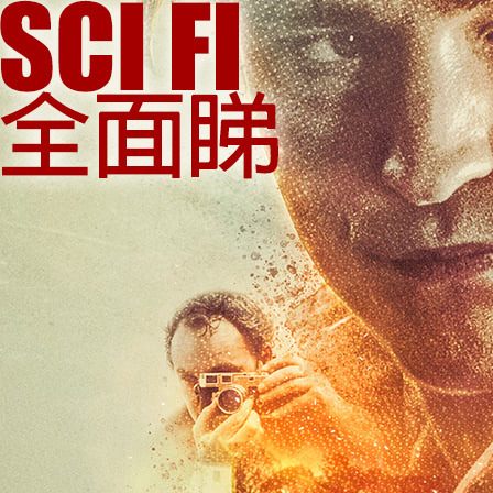 Scifi20200920H《票房排行榜》《SCIFI信箱》《不日上映預告》
