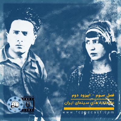 فصل سوم (عاشقانه های سینمای ایران) - اپیزود دوم