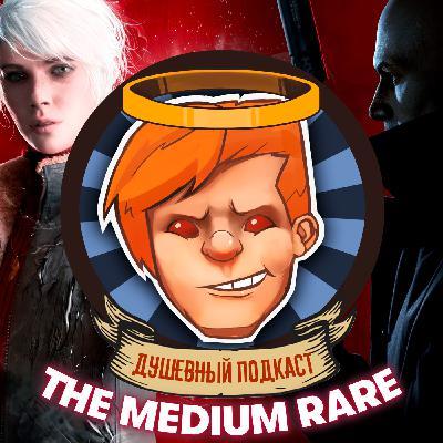 The Medium — Silent Hill в Польше, аутисты с Reddit против псов с Уолл Стрит / Душевный подкаст №46