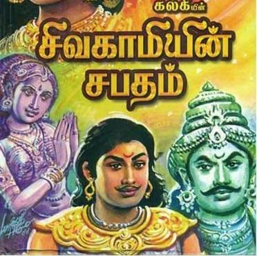 சிவகாமியின் சபதம்- Episode 4 - முனைவர் ரத்னமாலா புரூஸ் - SivagamiyinSabatham