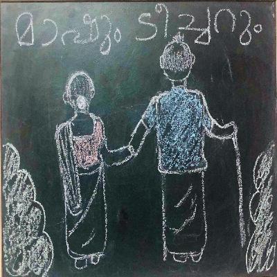 മാഷും ടീച്ചറും-ഭാഗം-4 (Mashum Teacherum-Part 4)
