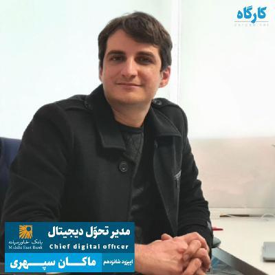 مدیر تحول دیجیتال | ماکان سپهری