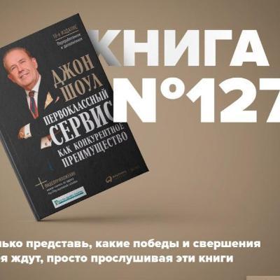 Книга #127 - Первоклассный сервис как конкурентное преимущество. Джон Шоул