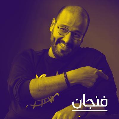 206: عن صناعة الدراما الخليجية، مع عبدالمجيد الكناني