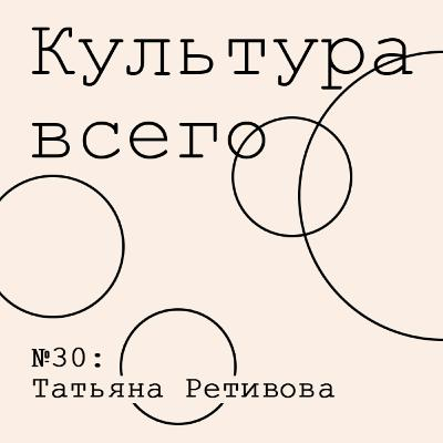 30. Татьяна Ретивова. Культура эмигрантской литературы