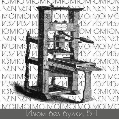 #5-1 От печатного пресса, до религиозной свободы; Гутенберг — Печатный пресс — Мартин Лютер