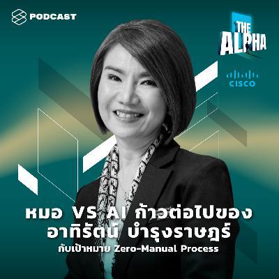 ALP03 หมอ vs AI ก้าวต่อไปของ อาทิรัตน์ บำรุงราษฎร์ กับเป้าหมาย Zero-Manual Process